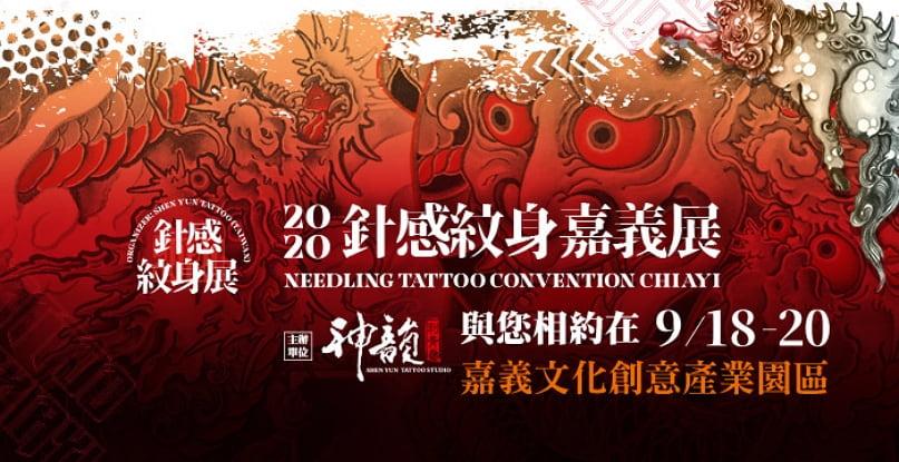 針感紋身嘉義展2020