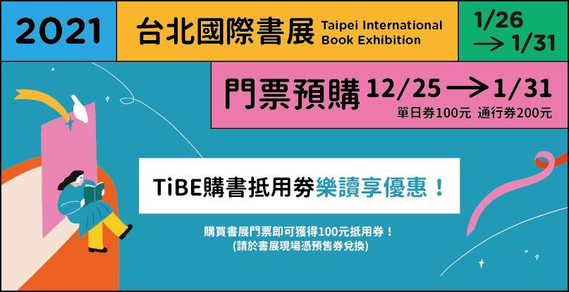 2021第29屆台北國際書展