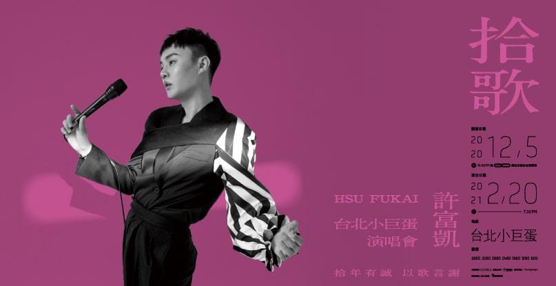 許富凱 拾歌 台北小巨蛋演唱會