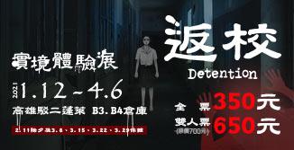 返校Detention實境體驗展-高雄場