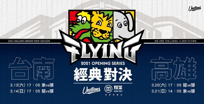 中華職棒32年例行賽統一獅主場