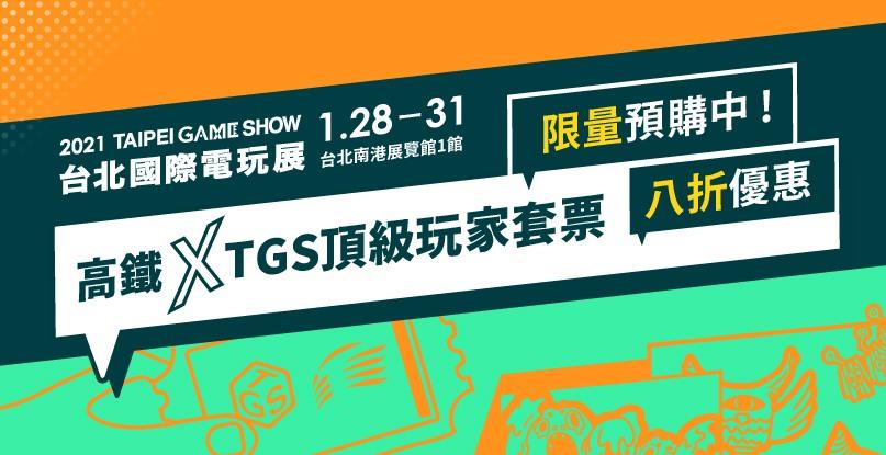 2021台北國際電玩展高鐵套票