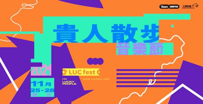 2021 LUCfest 貴人散步音樂節