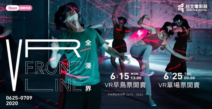 2020台北電影節VR單元