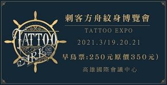 刺客方舟紋身藝術博覽會