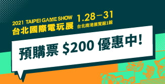 2021台北國際電玩展