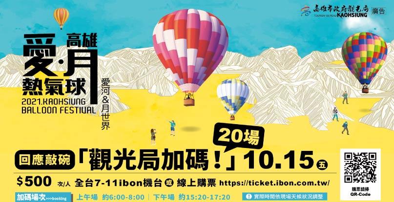 高雄愛月熱氣球10/15平日場加場販售