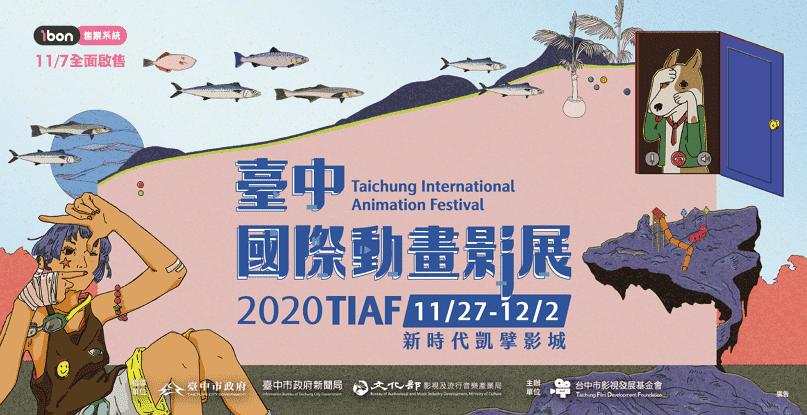2020臺中國際動畫影展