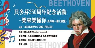 貝多芬250周年紀念活動-線上展覽票