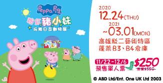 粉紅豬小妹玩樂日互動特展