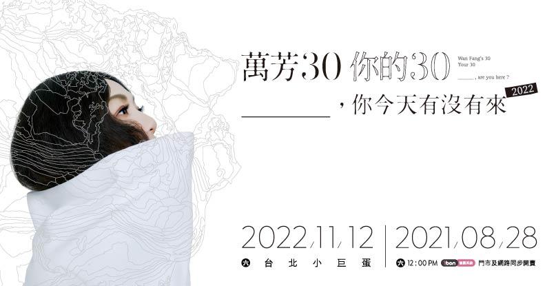 萬芳30你的30 台北小巨蛋演唱會