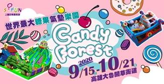 糖果魔法森林氣墊樂園巡迴展