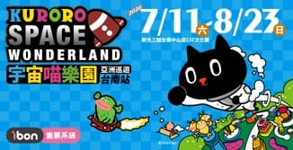 Kuroro宇宙喵樂園巡迴展 台南站