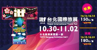 2020 ITF台北國際旅展
