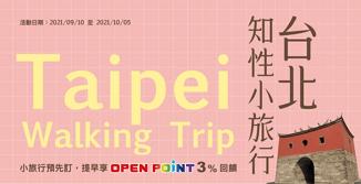 台北知性小旅行