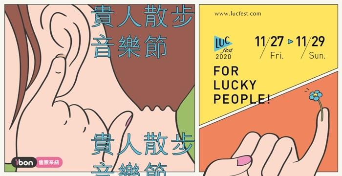 2020 LUCfest貴人散步音樂節高鐵套票