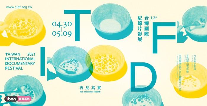 第十二屆台灣國際紀錄片影展