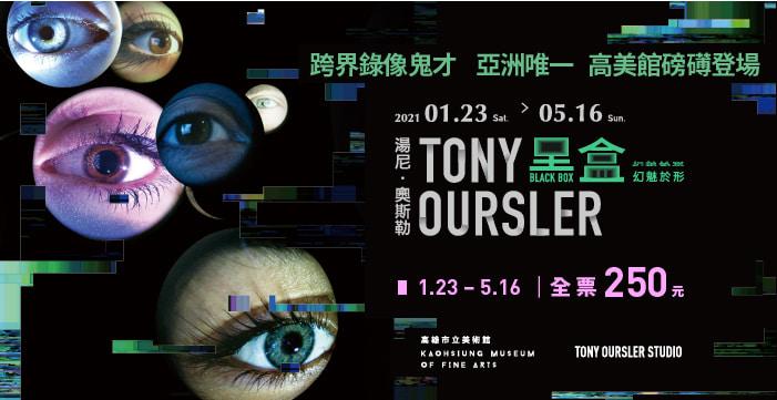 黑盒-幻魅於形:湯尼.奧斯勒