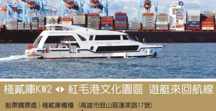 高雄港文化遊艇船隊