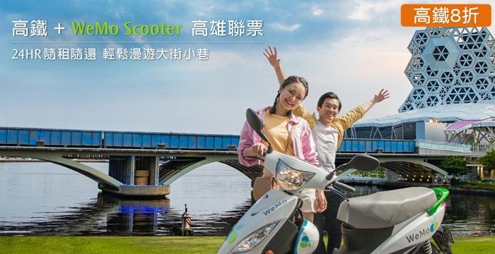 高鐵WeMo Scooter高雄聯票