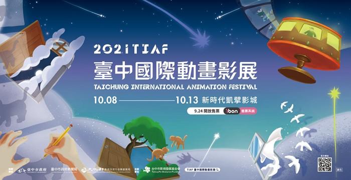 2021臺中國際動畫影展-套票